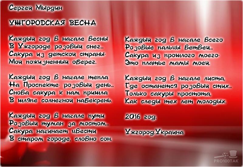 pro100tak-5_1_2018-23_59_7.jpg