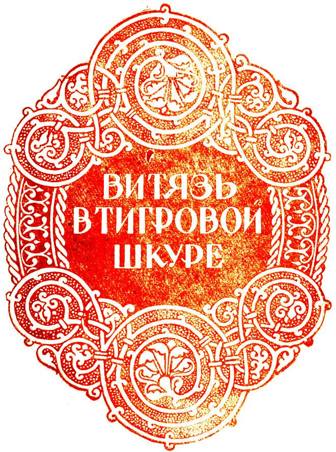 vityaz-v-tigrovoy-shkure.jpg